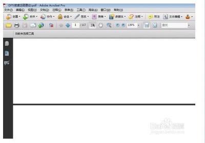 怎么在word里删除pdf文档的一页