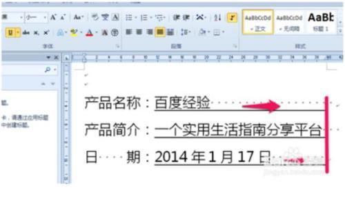word文档里面需要打字才可以显示横线,没字显示不了横线是为什么