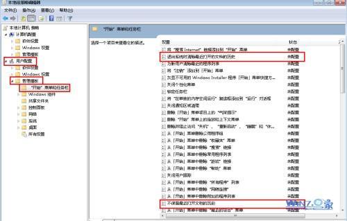 window7系统下删除word文档浏览记录