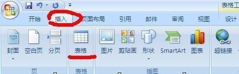 word2003怎么插入条形图