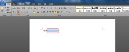 为什么WPS Word最后一个字后面的下划线显示不了