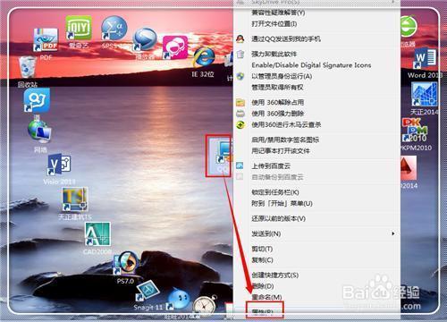 计算机没登录QQ时如何选用截图