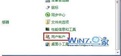 win7系统取消用户账户控制(UAC)的方法