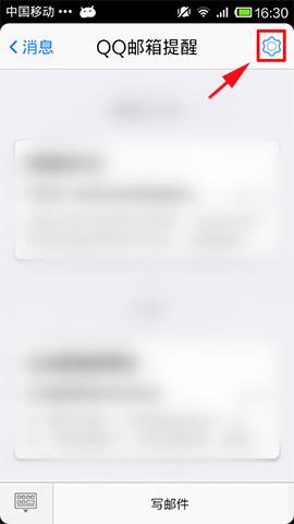Qq邮箱能不能设置来邮件时不发到qq上