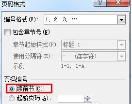 word如何生成连续页码