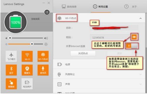 Lenovo settings如何下载及使用