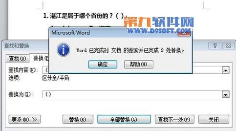 怎么用word文档把选择题答案去除