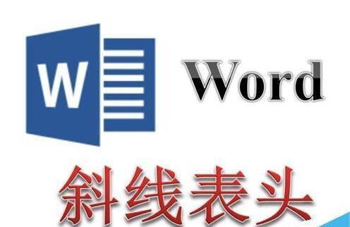 word2007表格里插入斜线表头