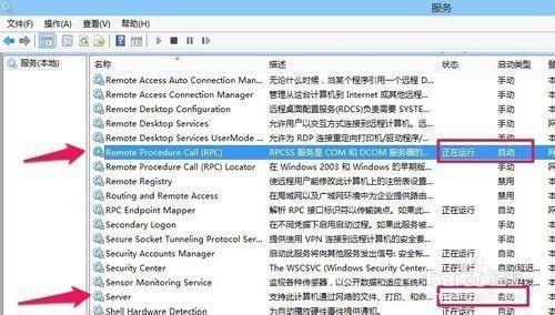 win7 磁盘rpc服务器不可用