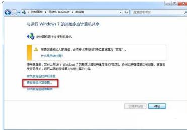 Win7访问不了共享打印机