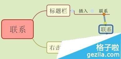 在XMind思维导图软件中如何设置联系