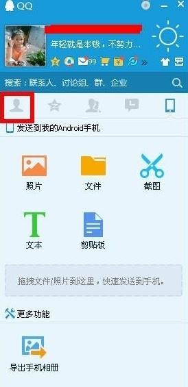 QQ里怎么找黑名单