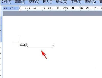 为什么Word打字后面插入不了横线