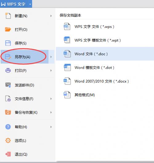 word文档是兼容模式打开后是只读如何取消