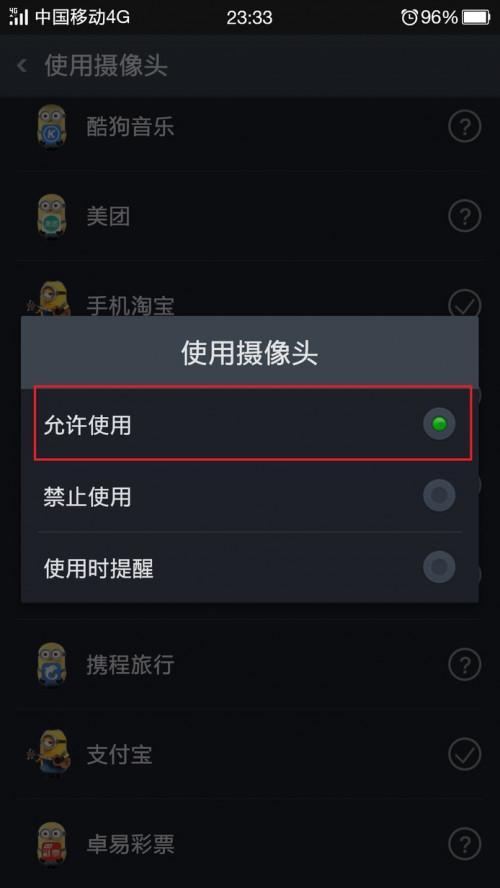 OPPO手机应用权限管理中打开微信摄像头权限