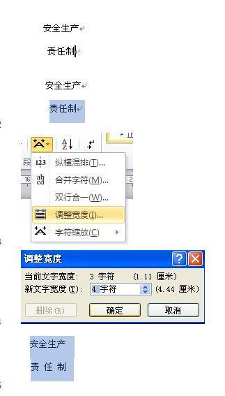 Word文档中为什么每行的头尾不一致