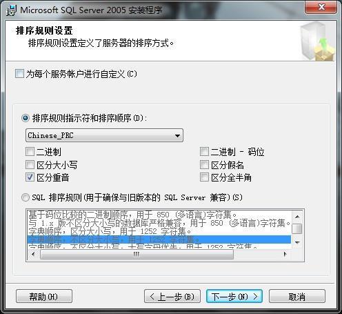 win7(windows 7)系统下安装SQL2005(SQL Server 2005)图文教程