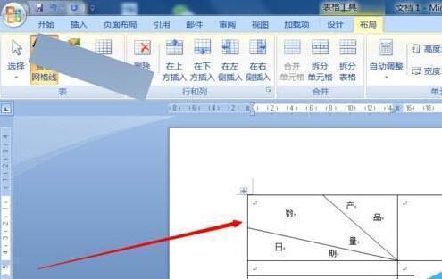 2007版本word怎样制作斜线表头