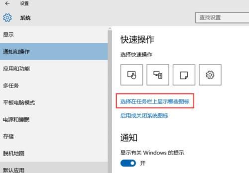 win10系统怎样设置任务栏图标的隐藏和显示