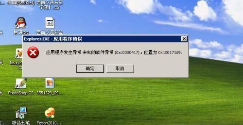 """WinXP系统提示""""应用程序发生异常 未知的软件异常""""的原因和解决方法"""