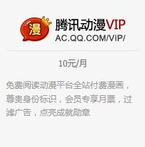 腾讯动漫VIP特权介绍图标点亮方法