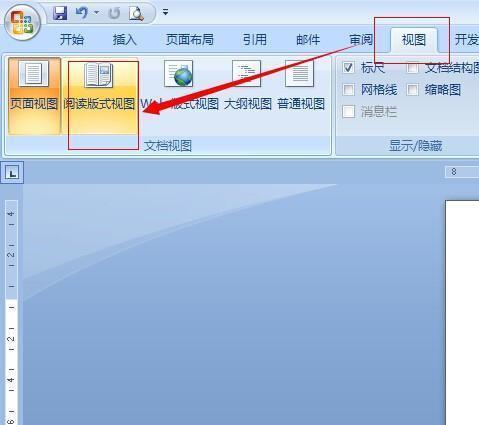 如何设置word文档的浏览模式