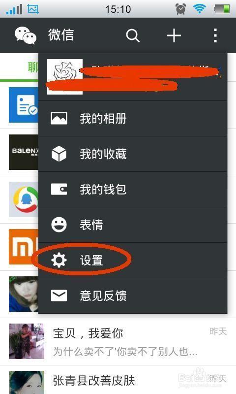 微信加好友不用好友同意就加上