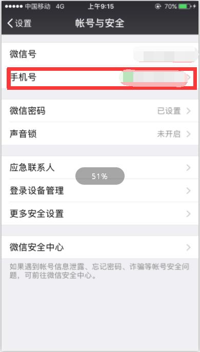 安卓手机怎么再申请一个微信号