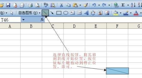 Excel工作表怎么插入斜杠