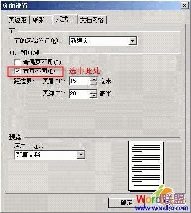 使用WPS文字制作传真表头的方法步骤