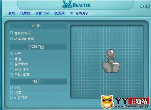 YY立体声HD声卡立体声混音问题的处理方法