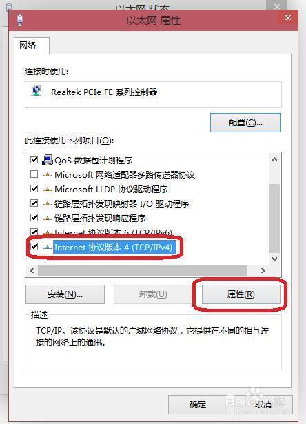 如何在win10控制面板更改电脑ip地址