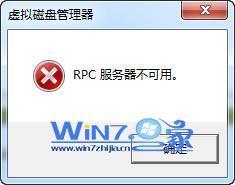 """Win7运行磁盘管理时提示""""RPC服务器不可用""""怎么解决"""