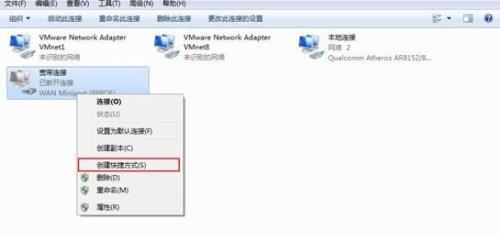 win8怎么设置开机自动连接网络
