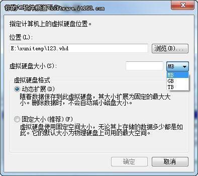 """Windows7巧设虚拟硬盘 文件""""藏""""起来"""