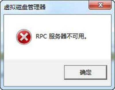 """电脑提示""""RPC服务器不可用""""解决办法"""