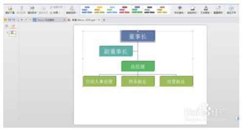 在2016WPS里如何插入组织结构图