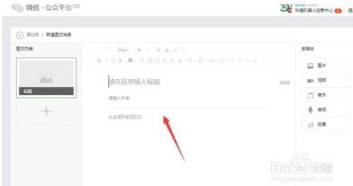 微信公众平台发消息怎么让用户底部留言