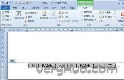 word2010中如何让前面几页不显示页码