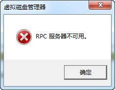 """电脑提示""""RPC服务器不可用""""怎么办?"""