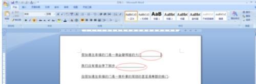 WPS word文字后面空格的下划线为什么加不了