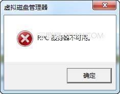 """磁盘管理报错:""""RPC服务器不可用""""的解决方法"""