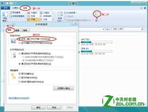 win8总是在新窗口打开文件夹的解决方法