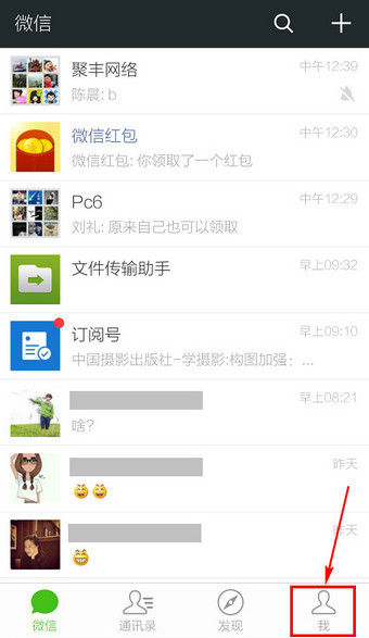 微信朋友圈怎么更换照片