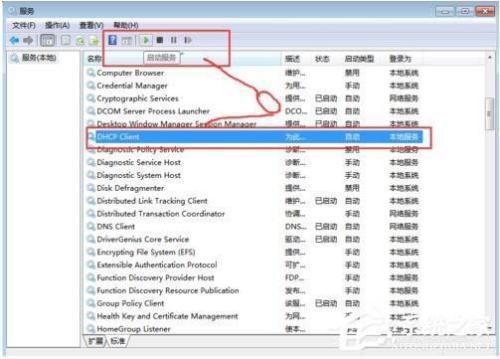Win7系统RPC服务器不可用怎么办?