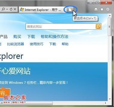 ie9重新打开已关闭的网页操作方法