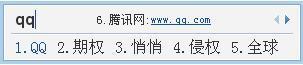 QQ拼音如何设置网址直达
